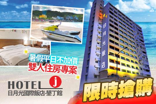 Hotel j日月光國際飯店-墾丁館