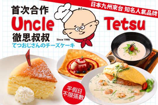 Uncle Tetsu's Café 徹思叔叔的咖啡廳