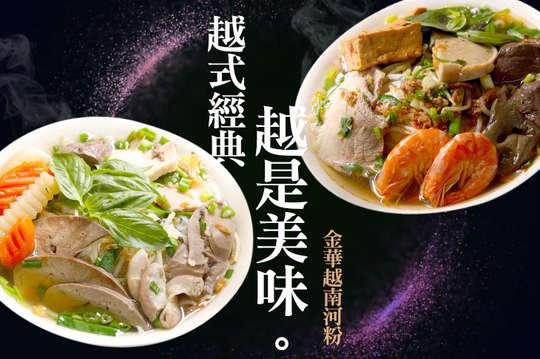 CP值超高!道地單人越南料理套餐