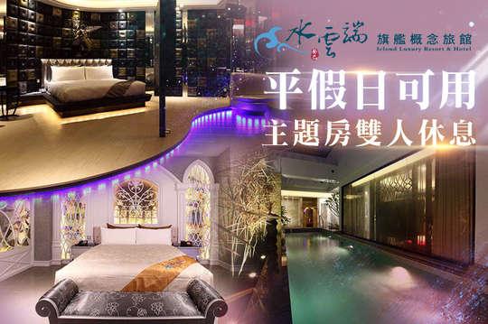 台中-水雲端旗艦概念旅館