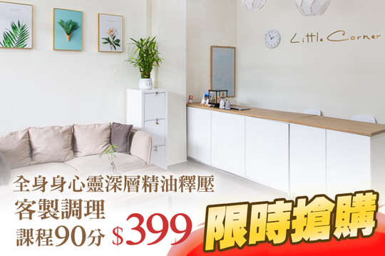 Little Corner Spa/小角落