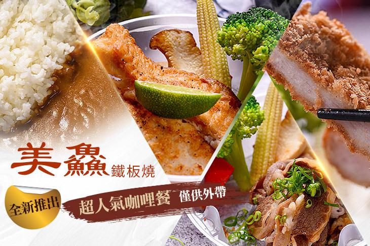 【新竹】美鱻鐵板燒 #GOMAJI吃喝玩樂券#電子票券#美食餐飲
