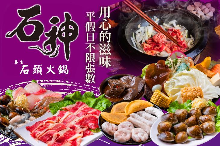 【台北】石神石頭火鍋 #GOMAJI吃喝玩樂券#電子票券#美食餐飲