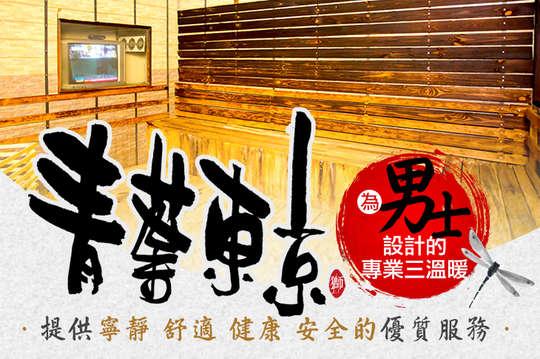 青葉東京男士三溫暖會館