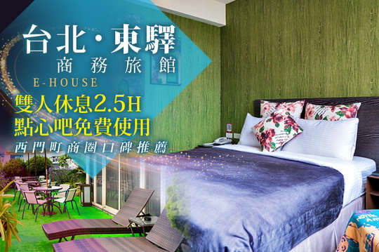 台北東驛商務旅館