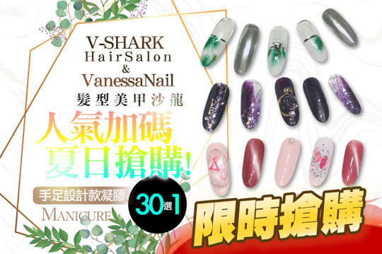 V-SHARK Hair Salon &...