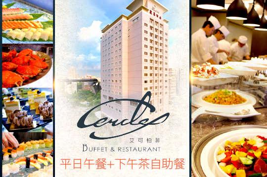 麗尊酒店-艾可柏菲Cercle Buffet&Restaurant