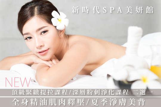 新時代spa美妍館