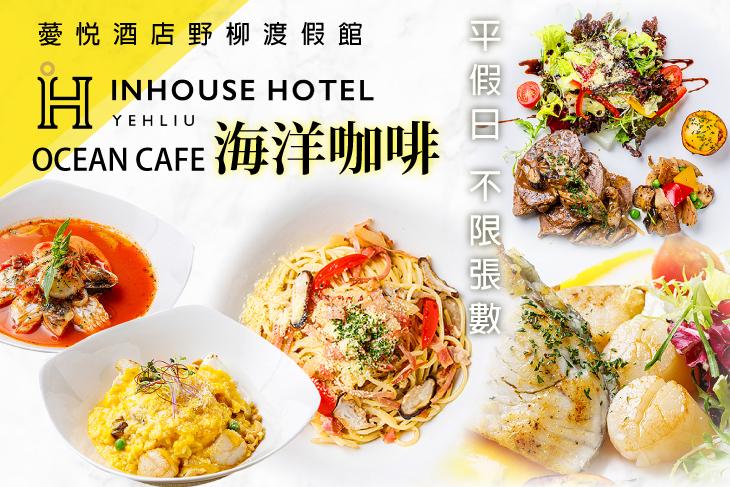 【台北】薆悅酒店野柳渡假館-OceanCafe海洋咖啡 #GOMAJI吃喝玩樂券#電子票券#美食餐飲