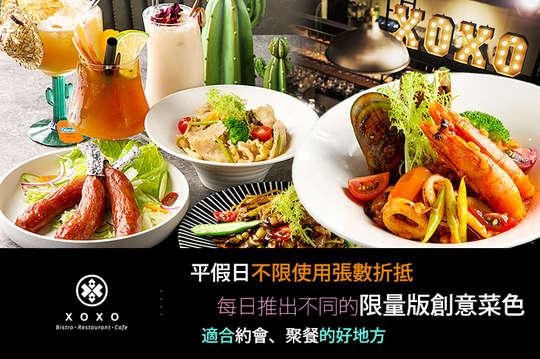 XOXO創意餐酒館