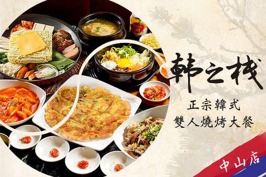 韓之棧(中山店)