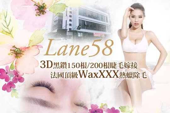 Lane58美睫