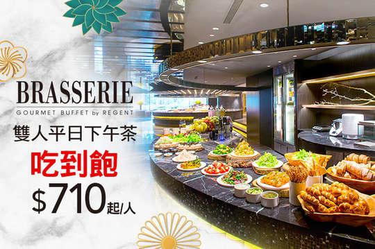 台北晶華酒店-栢麗廳 平日下午茶吃到飽雙人券