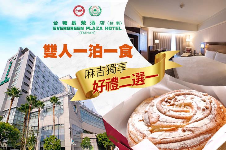 【台南】台糖長榮酒店(台南) #GOMAJI吃喝玩樂券#電子票券#飯店商旅