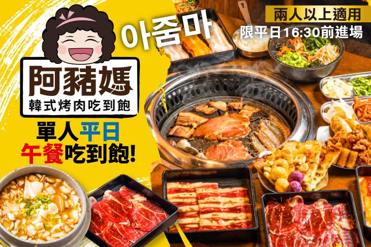 【多分店】阿豬媽아줌마韓式烤肉 #GOMAJI吃喝玩樂券#電子票券#美食餐飲