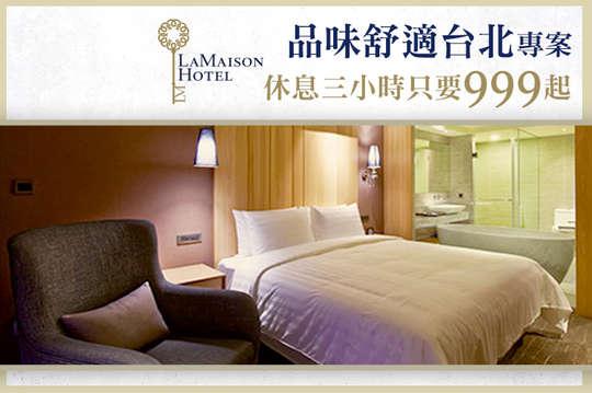 台北-宜家商旅 LA MAISON HOTEL