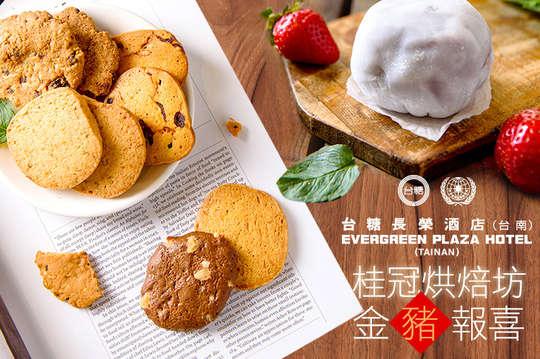 台糖長榮酒店(台南)-桂冠烘焙坊