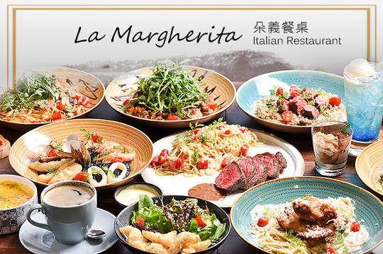 朵義餐桌 La Margherita