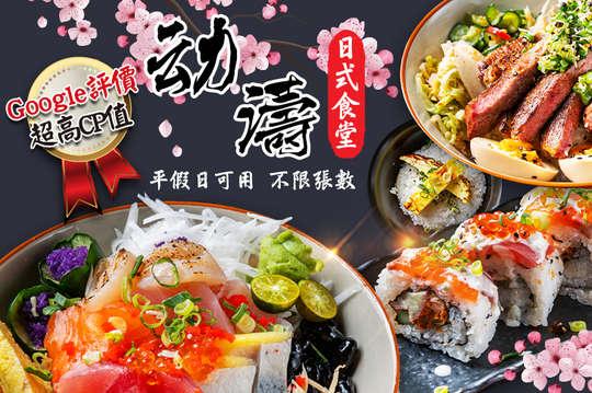 动濤 日式食堂