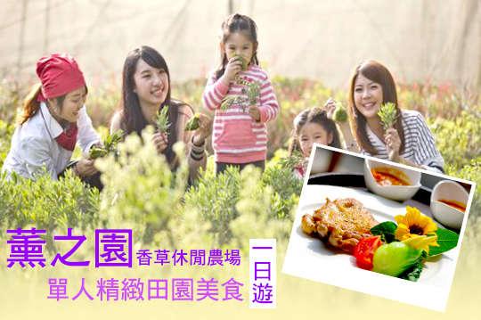 屏東-薰之園香草休閒農場