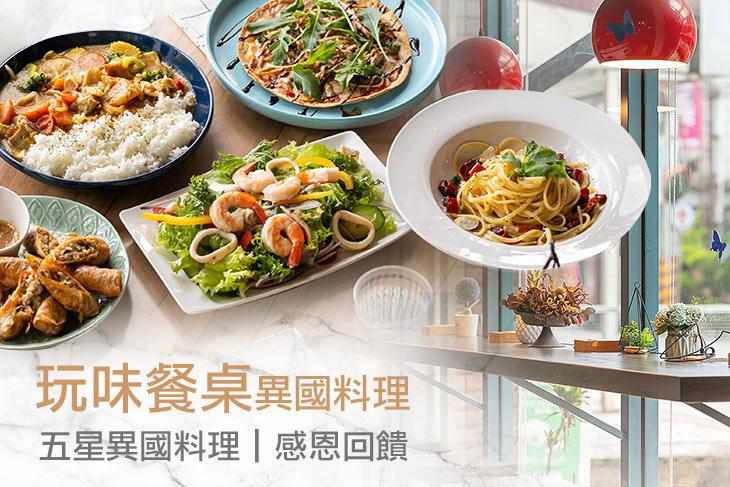 【桃園】玩味餐桌異國料理 #GOMAJI吃喝玩樂券#電子票券#美食餐飲