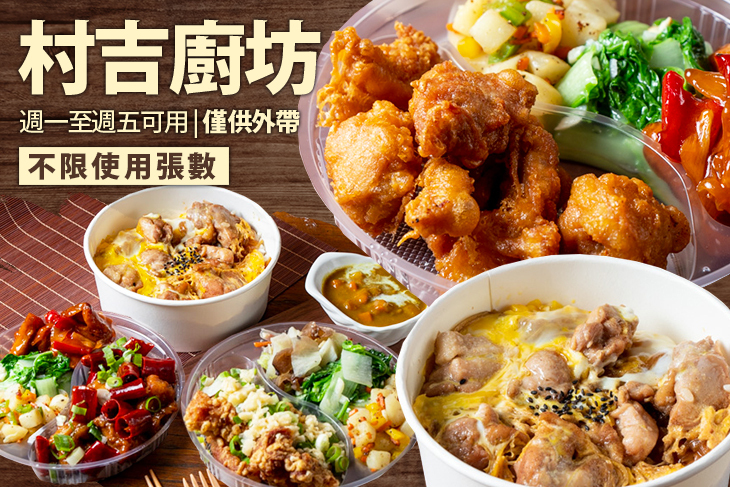 【高雄】村吉廚坊 #GOMAJI吃喝玩樂券#電子票券#中式