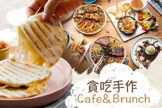 貪吃手作Cafe&Brunch
