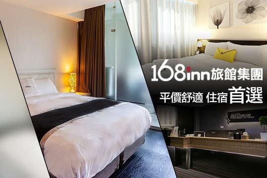 168inn旅館集團-尚印旅店