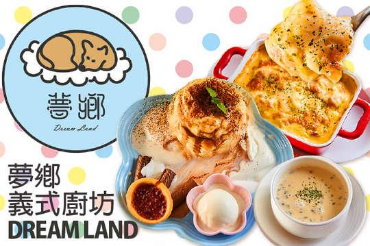 Dream Land-夢鄉義式廚坊