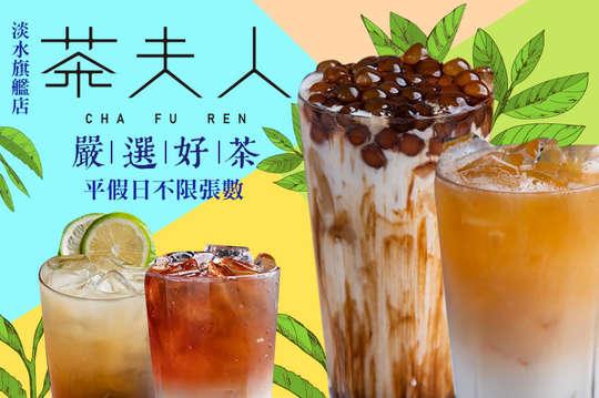 茶夫人(淡水旗艦店)