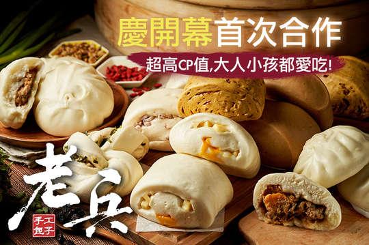 老兵手工包子饅頭(板橋店)