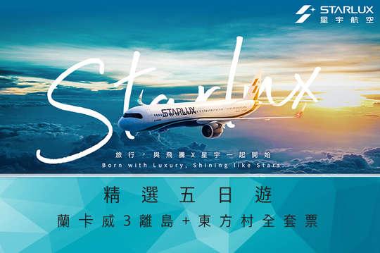 飛騰旅行社有限公司