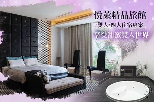 台中-悅萊精品旅館