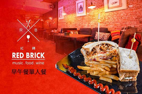 Red Brick Music Restaurant 紅磚音樂餐廳