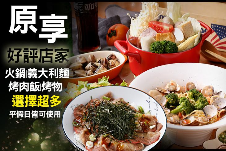 【台北】原享 #GOMAJI吃喝玩樂券#電子票券#美食餐飲