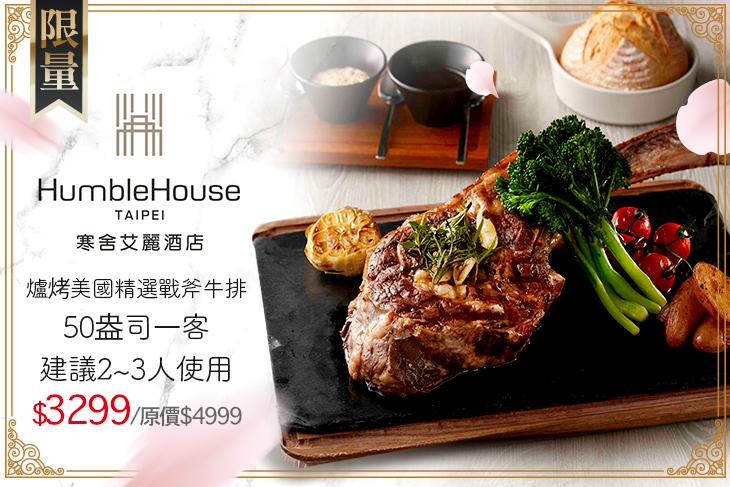 【台北】台北寒舍艾麗酒店 #GOMAJI吃喝玩樂券#電子票券#美食餐飲