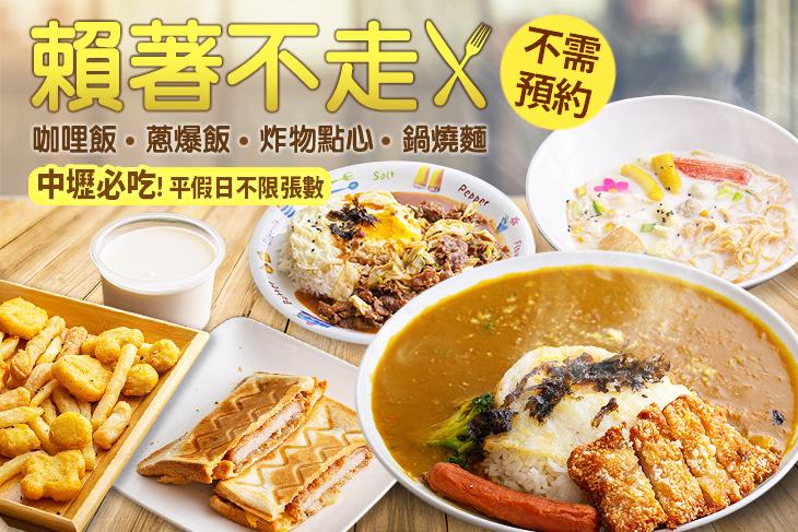 【桃園】賴著不走複合式簡餐 #GOMAJI吃喝玩樂券#電子票券#中式