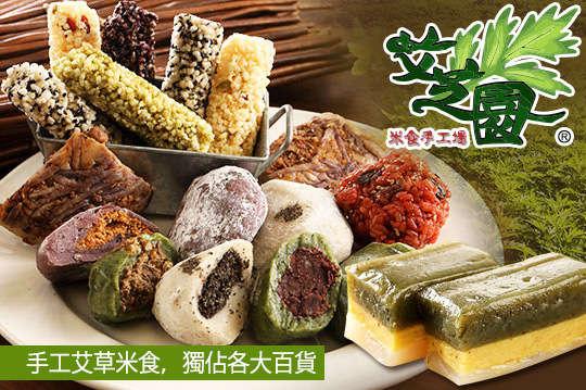 艾芝園米食手工場(新光三越百貨信義店A11舘)