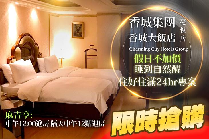 【台北】台北-香城大飯店(豪悅店) #GOMAJI吃喝玩樂券#電子票券#飯店商旅