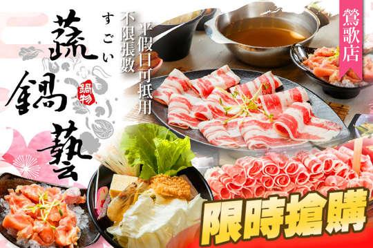 蔬鍋藝鍋物(鶯歌店)