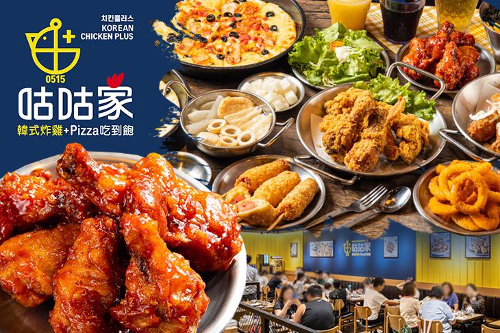 【台北】咕咕家韓式炸雞Pizza吃到飽(西門店) #GOMAJI吃喝玩樂券#電子票券#美食餐飲