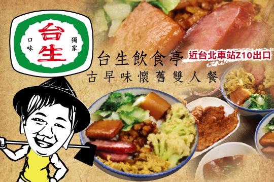 【台北】台生飲食亭 #GOMAJI吃喝玩樂券#電子票券#中式
