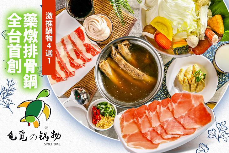 【台北】亀覓鍋物 #GOMAJI吃喝玩樂券#電子票券#美食餐飲