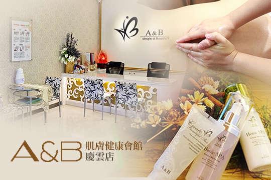 A&B肌膚健康會館(慶雲店)