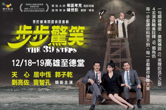 12/18、12/19間諜偵探喜劇《步步驚笑》THE 39 STEPS