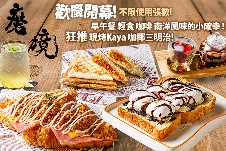 【台北】磨境咖啡 #GOMAJI吃喝玩樂券#電子票券#美食餐飲
