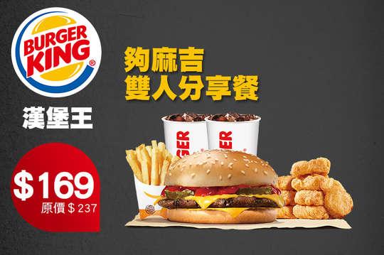 BURGER KING 漢堡王(中山店)