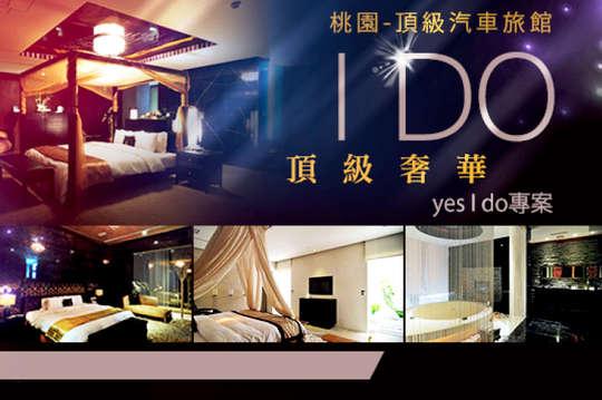 桃園-I DO 頂級汽車旅館