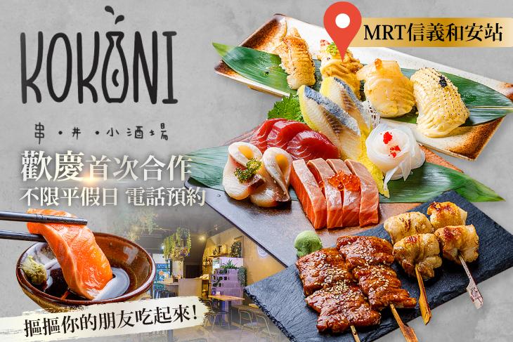 【台北】Kokoni 串·丼·小酒場 #GOMAJI吃喝玩樂券#電子票券#美食餐飲