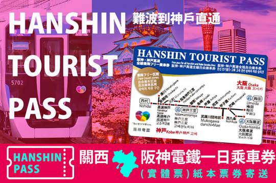 只要179元,即可享有【日本-阪神電鐵乘車券(實體票)】阪神電鐵一日乘車券